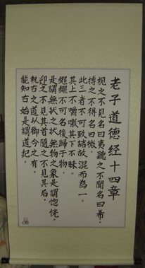 Tao Te Ching Chapter 14 in Regular Script (Kai Shu)