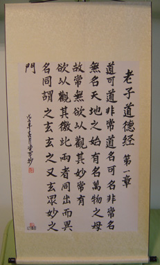 Tao Te Ching Chapter 1 in Chinese