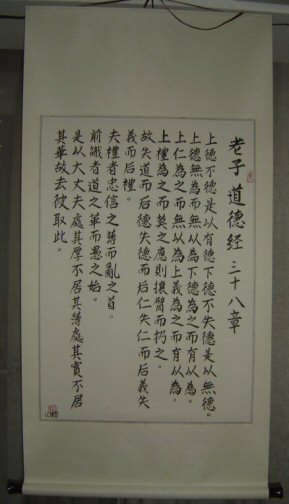 Tao Te Ching Chapter 38 in Chinese
