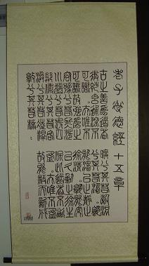 Tao Te Ching Chapter 15 in Seal Script (Zhuan Shu)