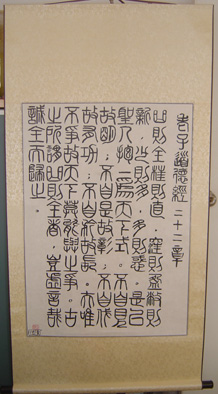 Tao Te Ching Chapter 22 in Seal Script (Zhuan Shu)