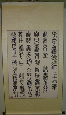 Tao Te Ching Chapter 24 in Seal Script (Zhuan Shu)