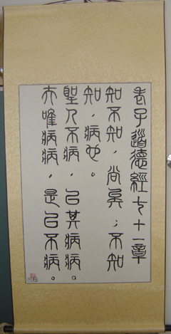 Tao Te Ching Chapter 71 in Seal Script (Zhuan Shu)