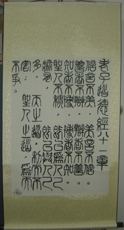 Tao Te Ching Chapter 81 in Seal Script (Zhuan Shu)
